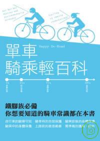 單車騎乘輕百科 =  Happy on-road /