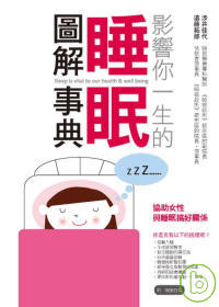 睡眠圖解事典 =  Sleep is vital to our health & well being /