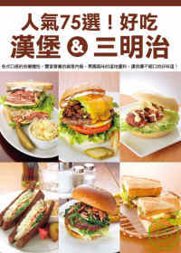 人氣75選!好吃漢堡&三明治 /