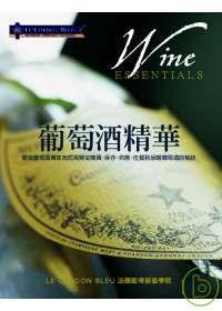 法國藍帶葡萄酒精華:權威葡萄酒專家為您揭開從購買、保存、供應、佐餐到品嚐葡萄酒的秘訣