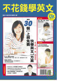 不花錢學英文:精選30個「上網免費快學英文」方案