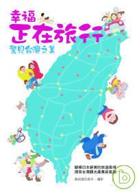 幸福正在旅行 :  驚見台灣之美 /