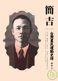 簡吉 :  台灣農民運動史詩 = The man who led peasants : a short biography of Chien Chi /