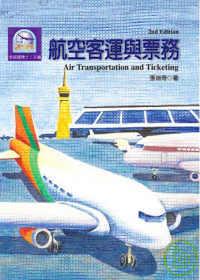 航空客運與票務 (第二版)