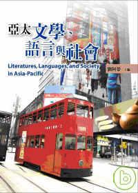 亞太文學、語言與社會