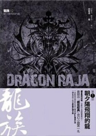 龍族.  Dragon raja : 朝夕陽飛翔的龍 /