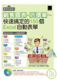 銷售圖表.估價單 : 快速搞定的150個Excel自動表單