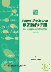 Super decisions軟體操作手冊, 以ANP突破AHP的研究限制