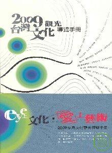 2009臺灣文化觀光導覽手冊
