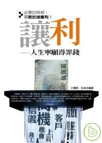 讓利 =  I would rather offend the money : 人生寧願得罪錢 /