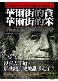 華爾街的貪,華爾街的笨