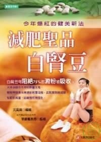 減肥聖品白腎豆