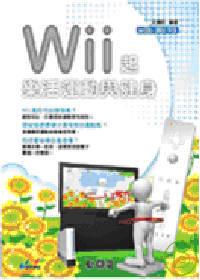 Wii起樂活運動與健身 :  with Wii Fit /