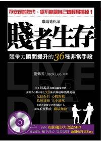 職場進化論 =  Live or die : 賤者生存 : 競爭力瞬間提升的36種非常手段 /