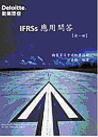 IFRSs應用問答