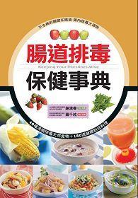 腸道排毒保健事典 =  Keepingyour intestines alive : 不生病的關鍵在腸道 腸內排毒大掃除 /