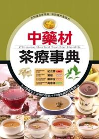 中藥材茶療事典 =  Chinese herbal tea for health : 天然漢芳草本茶 有效提升免疫力4 /