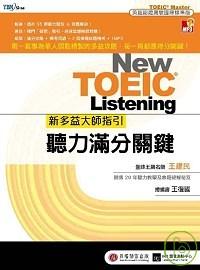 新多益大師指引 :  聽力滿分關鍵 = New TOEIC listening /