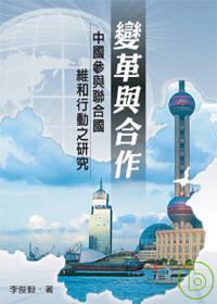 變革與合作 :  中國參與聯合國維和行動之研究 /
