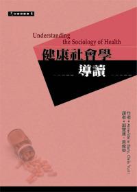 健康社會學導讀