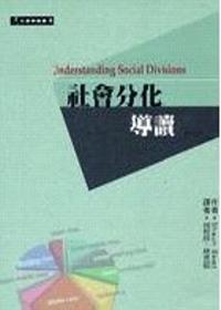 社會分化導讀