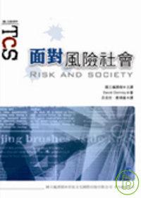 面對風險社會