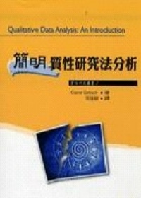 簡明質性研究法分析 /