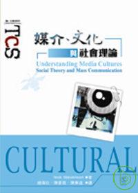 媒介、文化與社會理論