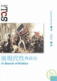 後現代性與政治 =  In Search of Politics /
