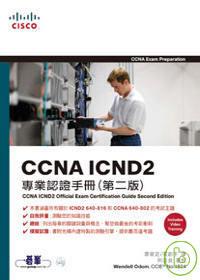 CCNA ICND2專業認證手冊(第二版)