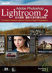 Adobe Photoshop Lightroom 2流光顯影:攝影玩家的數位暗房