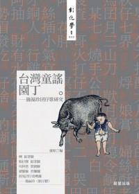 臺灣童謠園丁:施福珍囝仔歌研究