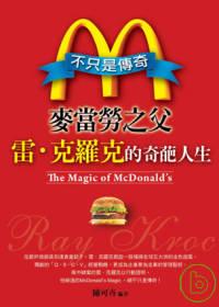 不只是傳奇 =  The magic of McDonald