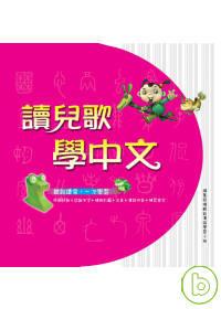 讀兒歌學中文