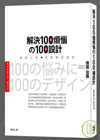 解決100個煩惱的100種設計:改變自己的「解決方法」