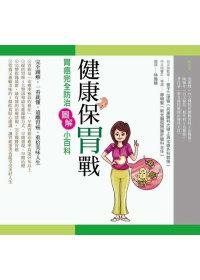 健康保胃戰 :  胃癌完全防治圖解小百科 /