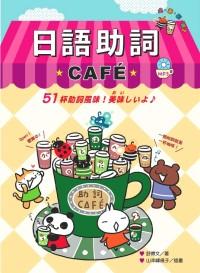 日語助詞CAFE