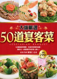 大師嚴選50道宴客菜(另開視窗)