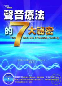 聲音療法的7大祕密 /