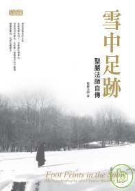 雪中足跡 =  Footprints in the Snow : 聖嚴法師自傳 : The Autobiography of a Chinese Buddhist Monk /