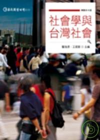 社會學與台灣社會...