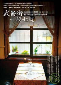 武昌街一段七號 :  他和明星咖啡廳的故事 /