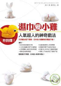 濕巾變小雞 :  人氣超人的神奇戲法 /