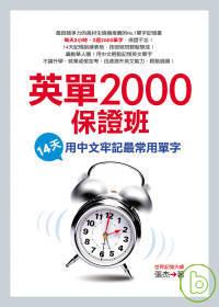 英單2000保證班:14天用中文牢記最常用單字