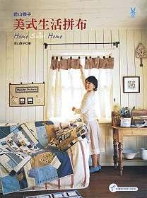 若山雅子美式生活拼布 =  Home sweet home /