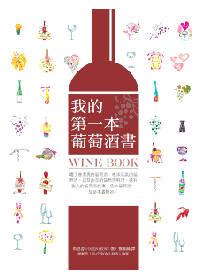 我的第一本葡萄酒...