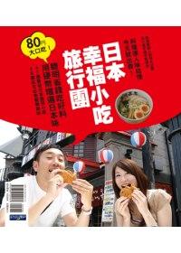 日本幸福小吃旅行團:開懷大口吃美食,今天就出發!