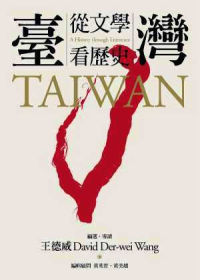 臺灣 :  從文學看歷史 = Taiwan : a history through literature /