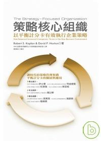 策略核心組織:以平衡計分卡有效執行企業策略