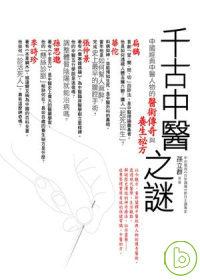 千古中醫之謎:中國經典中醫人物的醫術傳奇與養生祕方